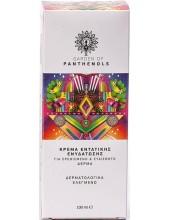 GARDEN OF PANTHENOLS Skin Care Cream 100ml