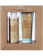 KORRES Sunscreen Body Emulsion Red Grape Against Premature Skin Ageing SPF50 150ml & After Sun Body Emulsion 125ml