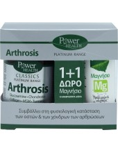 POWER HEALTH Classics Arthrosis 30 Caps + Μαγνήσιο Mg 10 αναβράζοντα δισκία