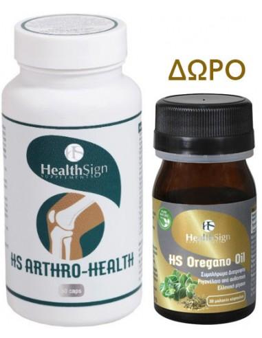 HEALTH SIGN HS Arthro-Health 60 Caps & ΔΩΡΟ HS Oregano Oil 10 Caps