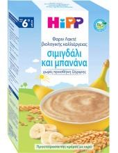 HIPP CREAM ΦΑΡΙΝ ΛΑΚΤΕ Σιμιγδάλι και Μπανάνα 500gr