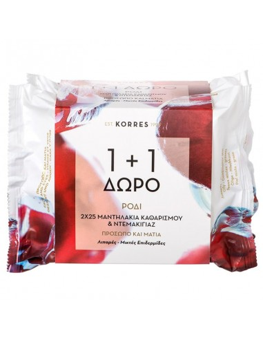 KORRES Pomegranate Cleansing Wipes 25pics 1+1 ΔΩΡΟ