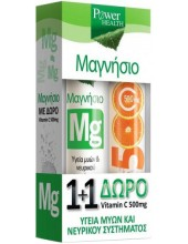 Power Health Magnesium 220mg 20 Αναβράζοντα Δισκία + ΔΩΡΟ Vitamin C 500mg 20 αναβράζοντα δισκία
