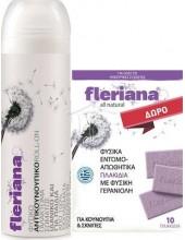 FLERIANA Εντομοαπωθητικό Roll On 100ml + ΔΩΡΟ 10 Εντομοαπωθητικά Πλακίδια