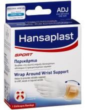 HANSAPLAST Sport Περικάρπιο 1τεμ
