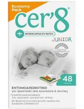 CER'8 Junior ΤΣΕΡΟΤΟ για...