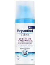BEPANTHOL Derma Ενισχυμένη...