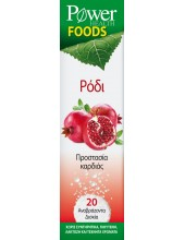 Power Health POWER HEALTH FOODS ΡΟΔΙ, 20s