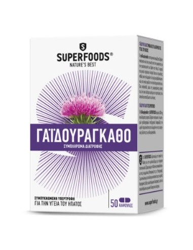 SUPERFOODS ΓΑΪΔΟΥΡΑΓΚΑΘΟ Milk Thistle 50 Caps
