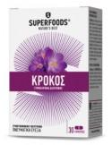 SUPERFOODS ΚΡΟΚΟΣ - Crocus 30 Caps