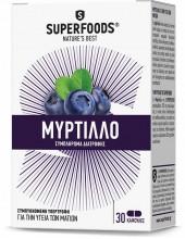 SUPERFOODS Μύρτιλλο 30caps