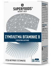 SUPERFOODS Βιταμίνη Β - Vitamin B Complex 50caps