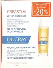 DUCRAY Creastim Lotion Antichute Hair Lotion 2x30ml ΠΡΟΣΦΟΡΑ -20%